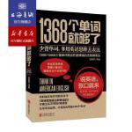书单推荐1368个单词就够了英语学习英语快速自学口语速成说英