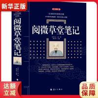 阅微草堂笔记 [清] 纪昀,林少华 9787540785062 漓江出版社 新华书店 品质保障