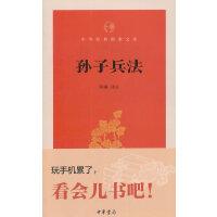 孙子兵法-中华经典指掌文库