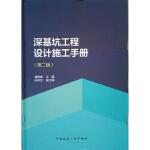 深基坑工程设计施工手册(第二版)