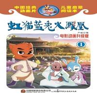 虹猫蓝兔火凤凰(电影动画升级版)