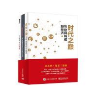 水木然变革三部曲 时代之巅+工业4.0大革命+跨界战争 全3册 水木然