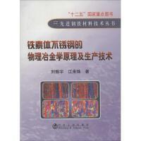 铁素体不锈钢的物理冶金学原理及生产技术 冶金工业出版社
