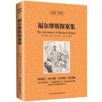 福尔摩斯探案全集 双语版 中英文对照经典世界名著 原版英汉对照 双译英文小说名著 世界经典名著 9-12-15岁初高中