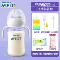 飞利浦婴儿奶瓶PA套装新生儿宽口径宝宝防胀气防摔新型塑料a211