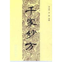 【XSM】 千家妙方(下册) 李文亮,齐强 中国人民解放军出版社 9787506500043