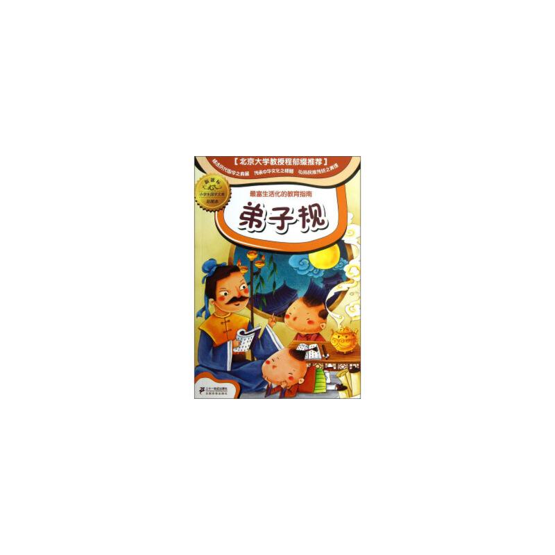 【JP】小学生国学文库:弟子规(新课标彩图本) [清] 李毓秀; 颜兴林 二十一世纪出版社 9787539179957 亲,全新正版图书,欢迎购买哦!