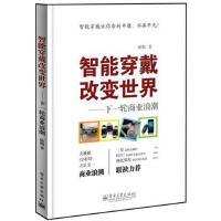 【二手旧书9成新】 智能穿戴改变世界――下一轮商业浪潮(全彩)陈根电子工业出版社