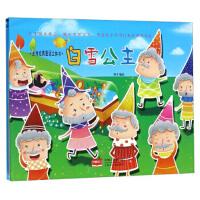 世界经典童话立体书:白雪公主(精装) 燕子 绘 9787510155260