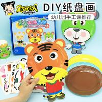 儿童手工制作材料包幼儿园diy益智男女孩子玩具创意纸盘子贴画