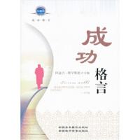 【二手书9成新】成功格言阿迪力・穆罕默德9787807444091新疆美术摄影出版社