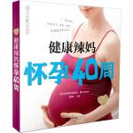 【正版直发】健康辣妈怀孕40周(汉竹) 何仲 江苏科学技术出版社 9787553705859