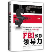 【二手旧书9成新】FBI教你领导力 凯瑟琳•米克雪丝妮威廉•加文,叶