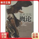 美术文化概论 刘显成 9787102064888 【新华书店,购书无忧】