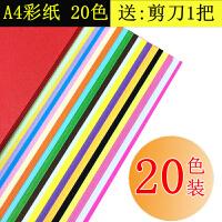 20色A4彩纸 儿童手工折纸80gA3彩色复印纸剪纸 120g 230g卡纸