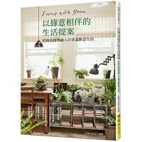 【预订】以绿意相伴的生活提案:把绿色植物融入日常过惬意生活/港台中文繁体 室内设计绿植生活