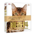 DK猫百科(导流专用)