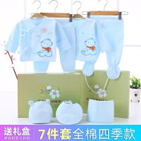 新生儿礼盒婴儿衣服套装纯棉03个月6春秋夏季初生刚出生用 新生儿7件套礼盒