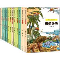 超级动植物大乐园(全12册) 恐龙世界 森林植物 身边的植物 史前动物 凶猛动物 芳香植物 海洋动物野生植物 有毒及稀缺植物 雨林植物 植物的生长 种子和叶子