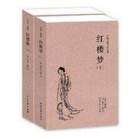 红楼梦-中国古典文学名著-(上下册)-足本.典藏 曹雪芹