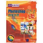 【新书店正版】Photoshop CS2图像处理标准教程 郝军启 清华大学出版社 9787302126744