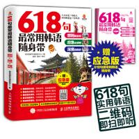 [二手旧书9成新]618句常用韩语随身带:想到就会说+应急必须带+深度自助游(附赠MP3版韩语口语句)优尼创新外语研发