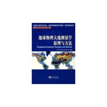 地球物理大地测量学原理与方法 许才军,申文斌,晁定波著