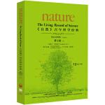 《自然》百年科学经典(英汉对照版)第七卷(下)(1985-1992):平装本