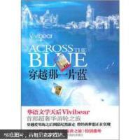 【旧书二手书】【正版现货】穿越那一片蓝 /Vivibear著 沈阳出版社