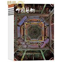 中国艺术全年订阅 2018年4月起订 1年杂志订阅 1年共12期