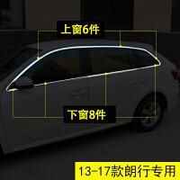 专用于大众13-17款新朗逸朗行速腾改装 车窗饰条亮条车身装饰