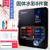 固体水彩颜料透明写生36色随身水粉绘画组铁盒礼装套装水彩颜料