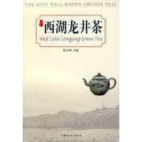 【新书店正版】 西湖龙井茶 程启坤 上海文化出版社 9787807401353
