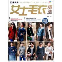 女士毛衣精选阿瑛9787506477765【新华书店,稀缺收藏书籍!】