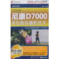 1天玩转尼康D7000 单反数码摄影技术