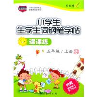 小学生生字生词钢笔字帖课课练  RJ 五年级上册(人教版)