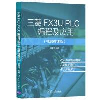 三菱FX3U PLC编程及应用(视频微课版)