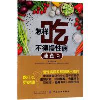 现货正版 怎样吃不得慢速查 史文丽 中国纺织出版社 保健/养生 常见病预防和 9787518047994