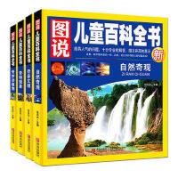 图说儿童百科全书 儿童读物6-12岁注音版儿童百问百答 一二三年级小学生课外阅读书籍 中国儿童百科全书 奇妙动植物/奇