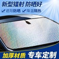 遮阳板汽车遮阳挡防晒隔热帘镭射前档风玻璃罩车窗内遮光板太阳挡