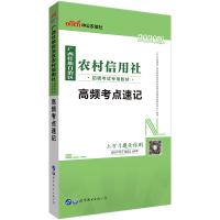 中公教育2020广西壮族自治区农村信用社招聘考试:高频考点速记