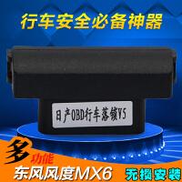 于东风风度MX6落锁器MX6汽车防盗器OBD自动落锁器专车改装 汽车用品 MX6