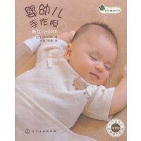 我的缝纫时间--婴幼儿手作服(日本原版引进!新手妈妈也可轻松完成!)