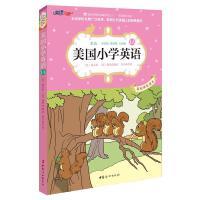 美国小学英语1A:美国原版经典小学基础课程课本(双语彩绘版)