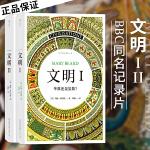 文明 I+文明 II(套装共两册)