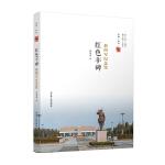 红色丰碑:新四军纪念馆(盐城地标丛书)