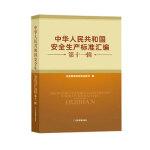 中华人民共和国安全生产标准汇编.第十一辑