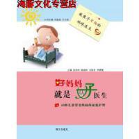 【旧书9成新】【正版现货】好妈妈就是好医生--40种儿童常见疾病的家庭护理,彭利军, 陈建树 ,肖艳芳, 李梦霞 ,南