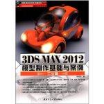 【RT4】3DS NAX 2012模型制作基础与案例(工业篇) 西北工业大学出版社 9787561237342