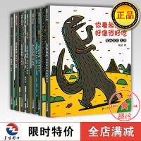 你看起来好像很好吃(全7册)宫西达也恐龙系列绘本(全套7册)绘本蒲蒲兰绘本馆绘本0-3-6经典绘本排行榜我是霸王龙绘本